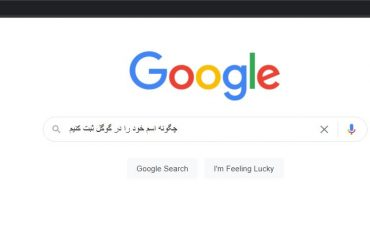 چگونه اسم خود را در گوگل ثبت کنیم؟
