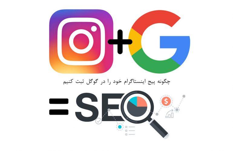 چگونه پیج اینستاگرام را در گوگل ثبت کنیم؟