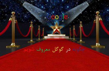 چگونه در گوگل معروف شویم؟