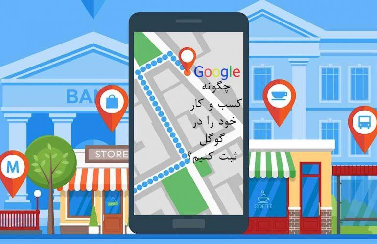 چگونه کسب و کار خود را در گوگل ثبت کنیم؟