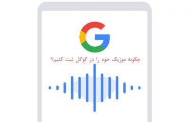 چگونه موزیک خود را در گوگل ثبت کنیم؟